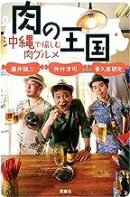 表紙: 肉の王国 沖縄で愉しむ肉グルメ | 藤井誠二