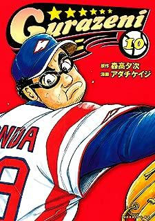 グラゼニ(10) (モーニングコミックス)