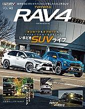 表紙: スタイルRV Vol.142 RAV4 | 三栄