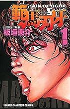 表紙: 範馬刃牙(1) (少年チャンピオン・コミックス)   板垣恵介