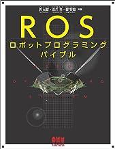 表紙: ROSロボットプログラミングバイブル | 表允皙