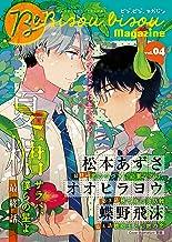 ビズ.ビズ.Magazine vol.4 (ビズビズコミックス)