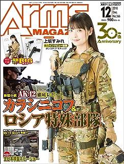 月刊アームズマガジン2018年12月号 [雑誌]