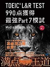 表紙: [音声DL付] TOEIC L&R TEST 990点獲得 最強Part 7模試 | メディアビーコン
