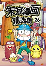 朱斌漫画精选集26