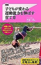 表紙: 子どもが変わる 運動能力を伸ばす育て方 Forest2545新書   伊藤一哉
