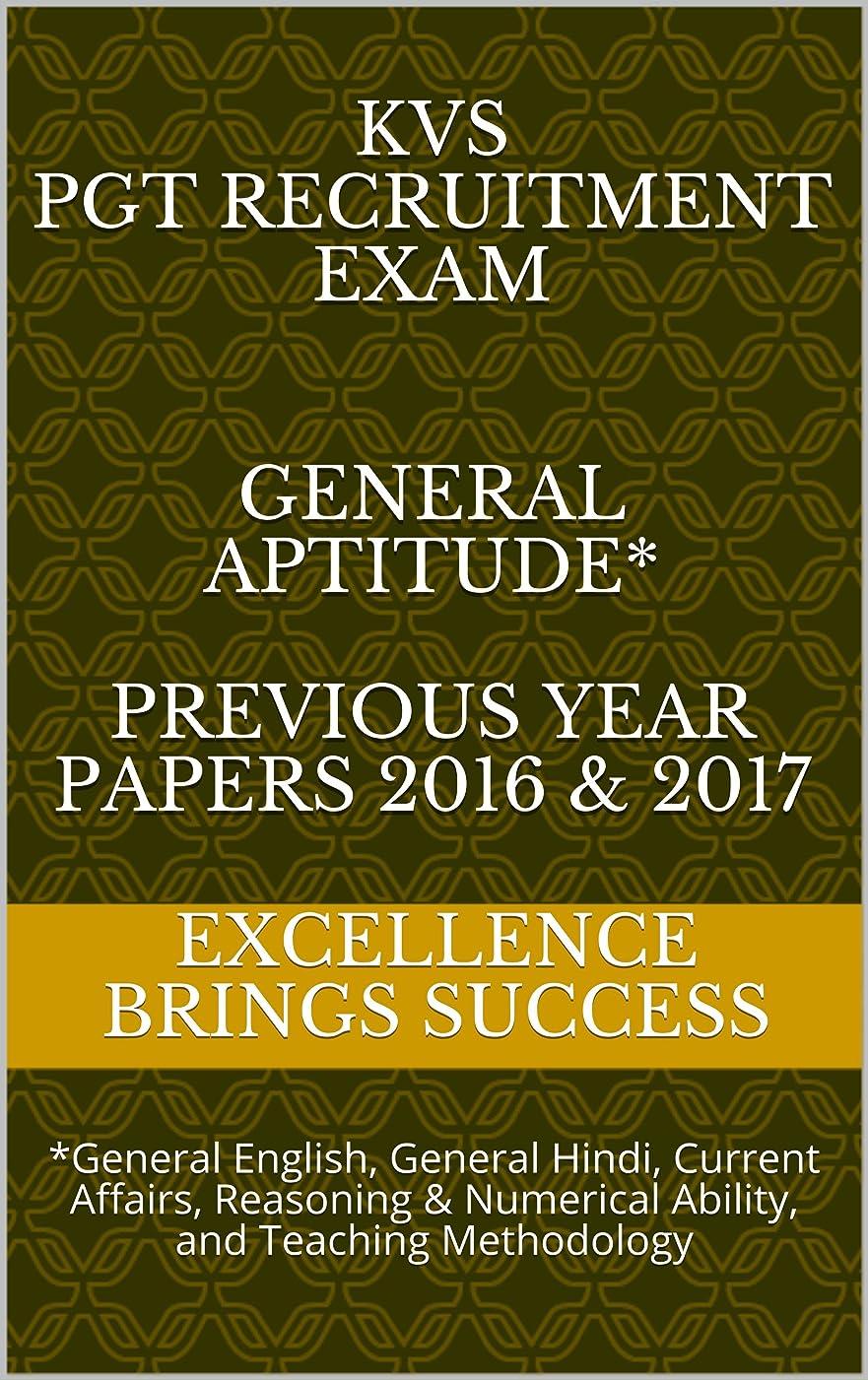 チューブ横にホストKVS   PGT Recruitment Exam   General Aptitude*   Previous Year Papers 2016 & 2017: *General English, General Hindi, Current Affairs, Reasoning & Numerical ... Success Series Book 14) (English Edition)