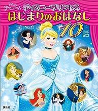 表紙: ディズニープリンセス はじまりのおはなし 10話 (ディズニー物語絵本) | ディズニー
