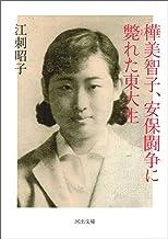 表紙: 樺美智子、安保闘争に斃れた東大生 (河出文庫)   江刺昭子