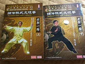 Ancestral Chen-Style Taijiquan Old Form Routine I & II(5 DVD)