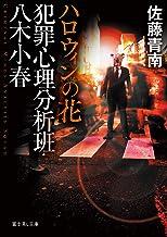 表紙: 犯罪心理分析班・八木小春 ハロウィンの花 (富士見L文庫) | 佐藤 青南