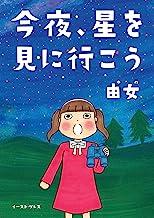 表紙: 今夜、星を見に行こう | 由女