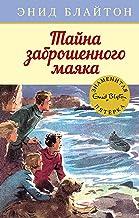 Тайна заброшенного маяка (Детский детектив. Знаменитая пятерка) (Russian Edition)