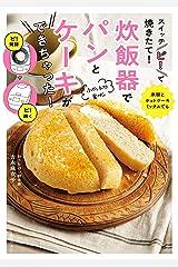 スイッチ「ピ!」で焼きたて! 炊飯器でパンとケーキができちゃった! Kindle版