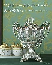 表紙: アンティークシルバーのある暮らし: Antique Silver Collection | 藤嶋 優子