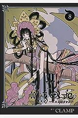 ×××HOLiC(8) (週刊少年マガジンコミックス) Kindle版