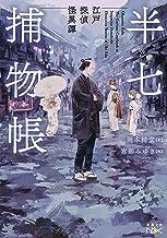 表紙: 半七捕物帳―江戸探偵怪異譚―(新潮文庫)   宮部みゆき