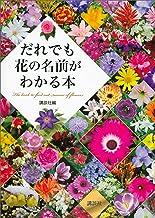 表紙: だれでも花の名前がわかる本   講談社