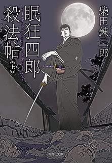 眠狂四郎殺法帖 上 (集英社文庫)