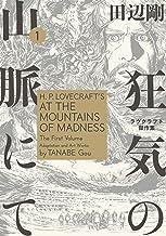 表紙: 狂気の山脈にて 1 ラヴクラフト傑作集 (ビームコミックス)   田辺 剛