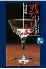 日本マティーニ伝説トップ・バーテンダー今井清の技(小学館文庫) Kindle版