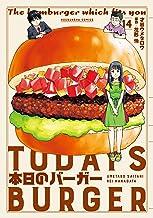 本日のバーガー 14巻 (芳文社コミックス)