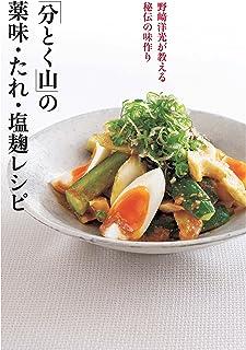 「分とく山」の薬味・たれ・塩麹レシピ