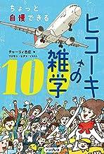 表紙: ちょっと自慢できる ヒコーキの雑学100 | チャーリィ 古庄