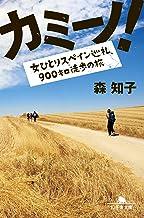 表紙: カミーノ! 女ひとりスペイン巡礼、900キロ徒歩の旅 | 森知子