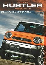 表紙: 月刊自家用車増刊 SUZUKI HUSTLER (スズキ ハスラー) 2014年 2月号 [雑誌] | 月刊自家用車編集部