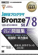 表紙: オラクル認定資格教科書 Javaプログラマ Bronze SE 7/8 スピードマスター問題集 | 日本サード・パーティ株式会社