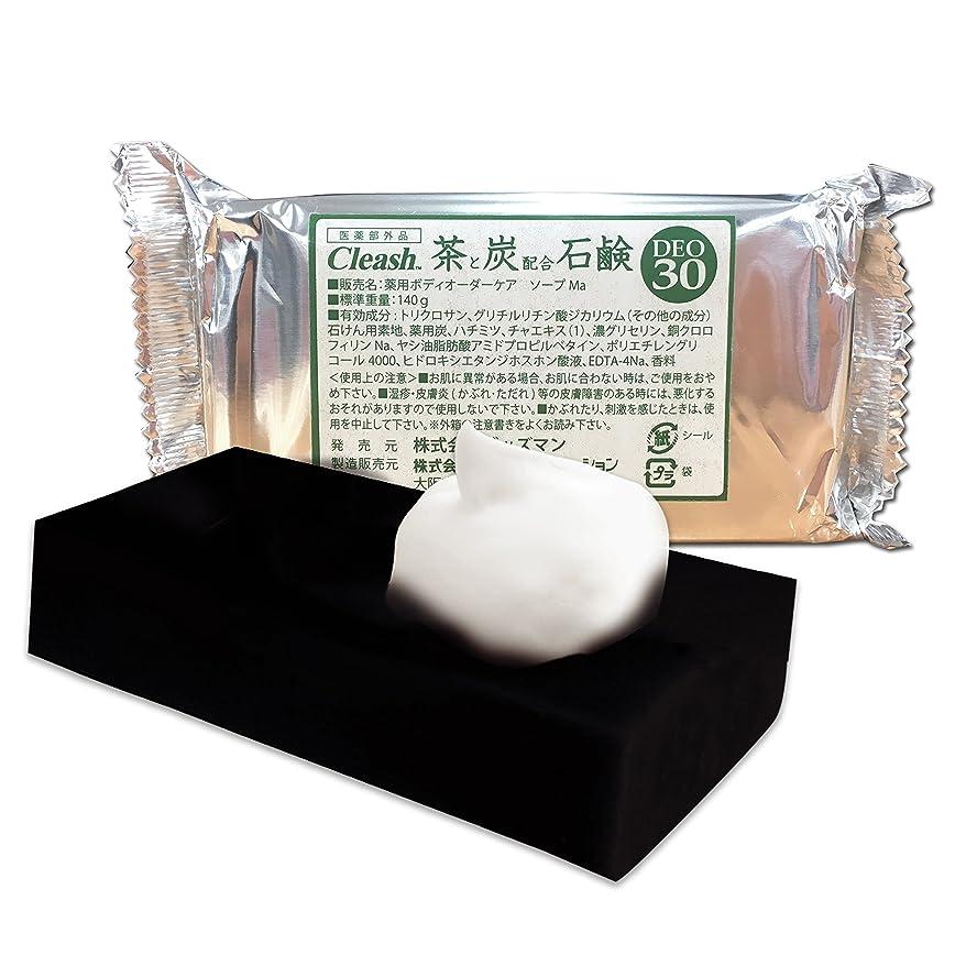 弱点賞ビスケットクリアッシュ 薬用 炭茶石鹸 (医薬部外品)