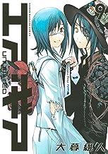 エア・ギア UNLIMITED(9) (週刊少年マガジンコミックス)