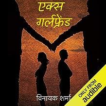 Ex Girlfriend (Hindi Edition)