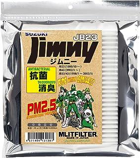 スズキ ジムニー(JB23/43) エアコン フィルター D-100_JIMNY ウイルス 花粉 対策 抗菌 抗カビ 防臭