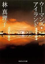 表紙: ウーマンズ・アイランド (マガジンハウス文庫) | 林真理子