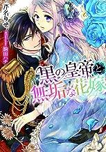 表紙: 黒の皇帝と無垢な花嫁 | 駒田 ハチ