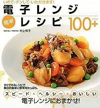 表紙: 電子レンジ 簡単レシピ100+ | 村上祥子