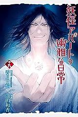 妖怪アパートの幽雅な日常(19) (シリウスコミックス) Kindle版