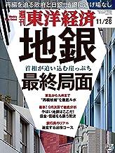 表紙: 週刊東洋経済 2020年11/28号 [雑誌]   週刊東洋経済編集部