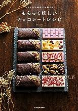 表紙: パリ在住の料理人が教える もらって嬉しいチョコレートレシピ | えもじょわ