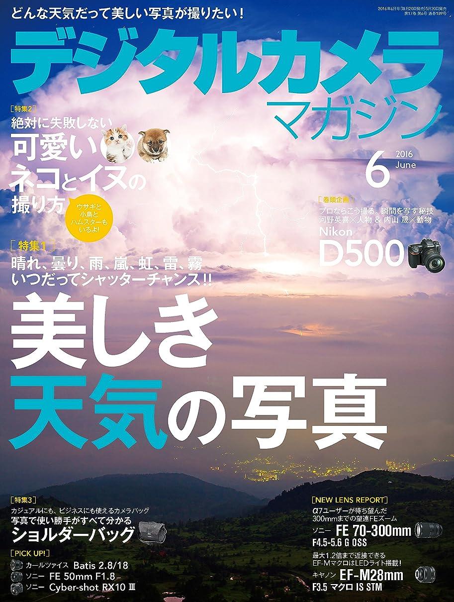 突進より平らな私デジタルカメラマガジン 2016年6月号[雑誌]