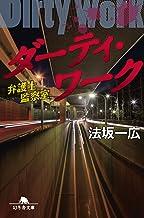 ダーティ・ワーク 弁護士観察室 (幻冬舎文庫)