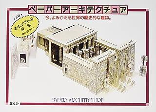 ペーパーアーキテクチュア―今、よみがえる世界の歴史的な建物 (6) (ペーパーアーキテクチュア 6)