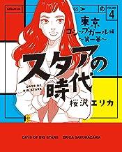 スタアの時代 4~東京ゴシップガール編 第一幕~
