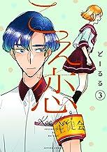表紙: こえ恋 3【フルカラー・電子書籍版限定特典付】 (comico) | どーるる