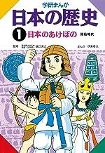 表紙: 日本の歴史1 日本のあけぼの 原始時代   伊東 章夫