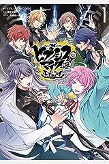 ヒプノシスマイク -Division Rap Battle- side F.P & M: 1 (ZERO-SUMコミックス) Kindle版