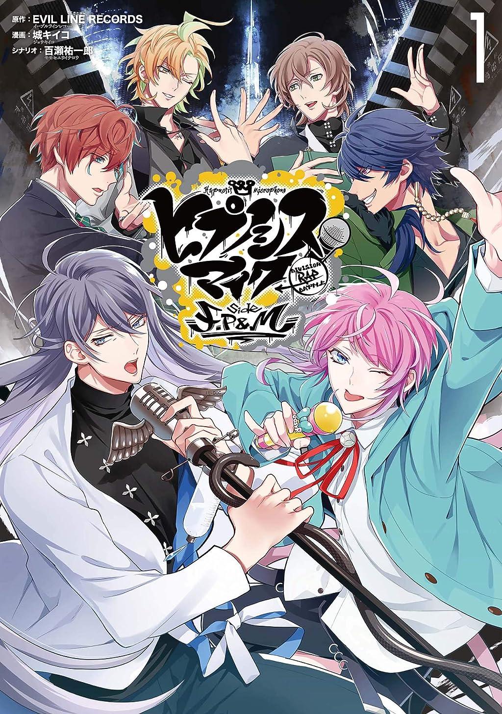序文計画的残るヒプノシスマイク -Division Rap Battle- side F.P & M: 1 (ZERO-SUMコミックス)