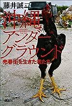 表紙: 沖縄アンダーグラウンド 売春街を生きた者たち | 藤井誠二